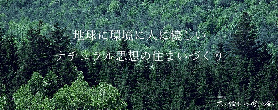 国産材を使うことは森と地球を守ること